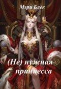 """Обложка книги """"(не) нужная принцесса"""""""