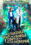 """Обложка книги """"Волшебная больница Святого Владимурра"""""""