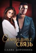 """Обложка книги """"Скандальная связь"""""""