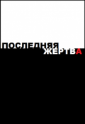 "Обложка книги ""Последняя жертва"""