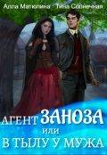 "Обложка книги ""Агент Заноза или В тылу у мужа"""