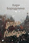 """Обложка книги """"Утро Победы"""""""