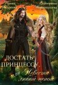 """Обложка книги """"Достать принцессу, или Невеста любой ценой"""""""