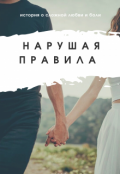 """Обложка книги """"Нарушая правила"""""""