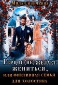 """Обложка книги """"Герцог не желает жениться, или фиктивная семья для холостяка"""""""