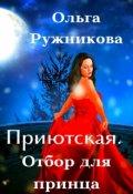 """Обложка книги """"Приютская. Отбор для принца"""""""