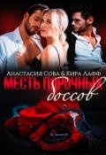 """Обложка книги """"Месть порочных боссов"""""""