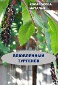 """Обложка книги """"Влюбленный """"Тургенев""""."""""""