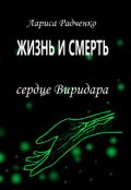 """Обложка книги """"Жизнь и Смерть, Сердце Виридара"""""""