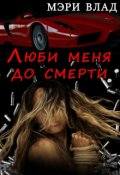 "Обложка книги ""Люби меня до смерти"""