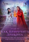 """Обложка книги """"Руководство по выживанию для юных принцесс."""""""