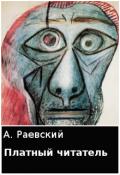 """Обложка книги """"Платный читатель"""""""