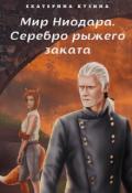"""Обложка книги """"Серебро рыжего заката"""""""