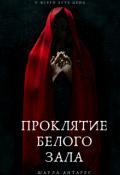 """Обложка книги """"Проклятие Белого зала"""""""