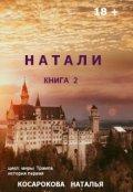 """Обложка книги """"Натали книга 2"""""""