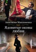 """Обложка книги """"Ядовитые оковы любви """""""