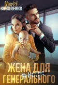 """Обложка книги """"Жена для генерального"""""""