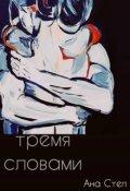 """Обложка книги """"Тремя словами"""""""