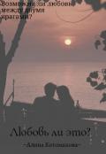 """Обложка книги """"Любовь ли это?"""""""