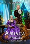 """Обложка книги """"Алиана. Невеста Его мрачнейшества"""""""