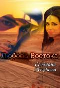 """Обложка книги """"Любовь Востока"""""""