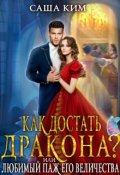 """Обложка книги """"Любимый паж Его Величества или Как достать дракона?"""""""