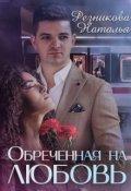 """Обложка книги """"Обреченная на любовь"""""""