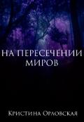 """Обложка книги """"На пересечении миров"""""""