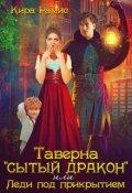 """Обложка книги """"Таверна """"Сытый дракон"""", или Леди под прикрытием"""""""