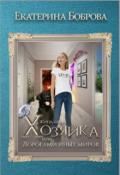 """Обложка книги """"Жила-была Хозяйка, или Дорогами иных миров"""""""
