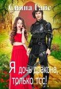 """Обложка книги """"Я дочь дракона, только тсс!"""""""