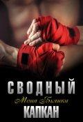"""Обложка книги """"Сводный капкан"""""""