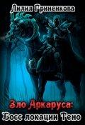"Обложка книги ""Зло Аркаруса - босс локации Тено"""