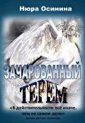 """Обложка книги """"Зачарованный терем"""""""