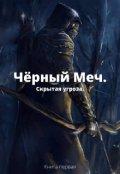 """Обложка книги """"Чёрный Меч. Скрытая угроза"""""""