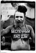 """Обложка книги """"Беспечный Лао Дзы"""""""