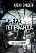 """Обложка книги """"Афера Гельфанда"""""""
