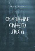 """Обложка книги """"Сказание синего леса"""""""
