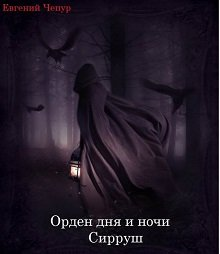 "Книга. ""Орден Дня и Ночи. Сирруш"" читать онлайн"