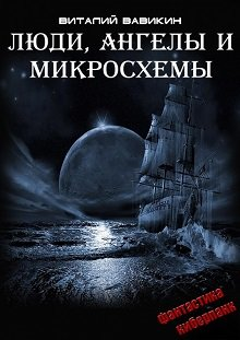 """Книга. """"Люди, ангелы и микросхемы"""" читать онлайн"""