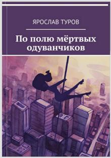 """Книга. """"По полю мёртвых одуванчиков"""" читать онлайн"""