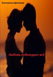 """Книга. """"Любовь побеждает всё"""" читать онлайн"""