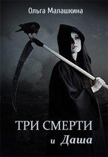 """Книга. """"Три смерти и Даша"""" читать онлайн"""