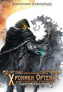 """Книга. """"Хроники Игрока, Однокрылый"""" читать онлайн"""