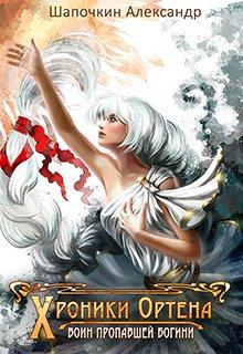"""Книга. """"Хроники Игрока: Воин пропавшей богини"""" читать онлайн"""