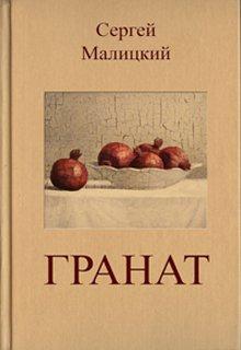 """Книга. """"Гранат"""" читать онлайн"""