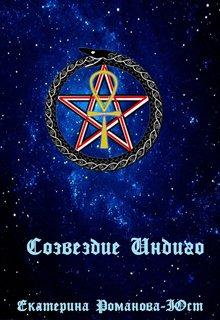 """Книга. """"Созвездие Индиго"""" читать онлайн"""