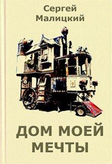 """Книга. """"Дом моей мечты"""" читать онлайн"""