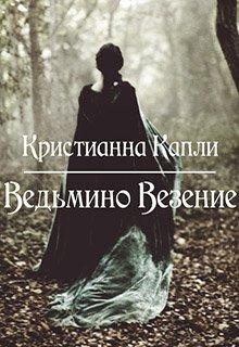 """Книга. """"Ведьмино Везение"""" читать онлайн"""