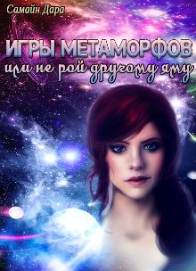 """Книга. """"Игры метаморфов, или не рой другому яму!"""" читать онлайн"""